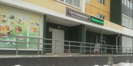 """Продуктовый магазин """"Гастрономщикъ"""" (Челябинск, ул. Петра Сумина 8)"""