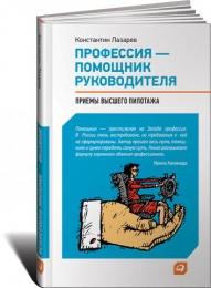 """Книга """"Профессия-помощник руководителя. Приемы высшего пилотажа"""", Константин Лазарев"""