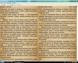 Программа для чтения электронных книг Cool Reader для Windows