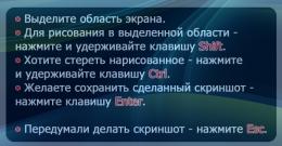 """Программа """"Экранные ножницы"""" для Windows"""