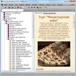 """Программа """"Кулинарный блокнот"""" для Windows"""