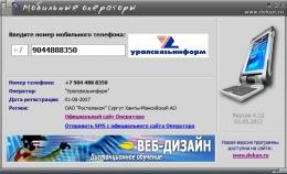 """Программа """"Мобильные операторы"""" для Windows"""