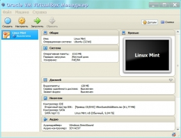 Программа Oracle VM VirtualBox для Windows