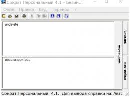 """Программа Arsenal Kompany """"Сократ персональный"""" для Windows"""