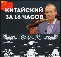 """Программа """"Полиглот"""" Китайский за 16 часов!"""