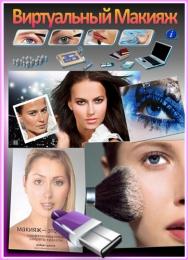 """Программа """"Виртуальный макияж"""" для Windows"""