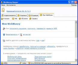 Программа WebMoney Keeper Classic для Windows