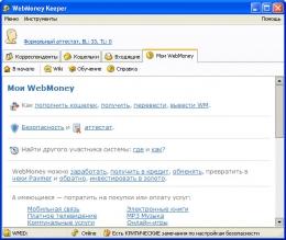 Программа WebMoney Keeper Classic для Windows