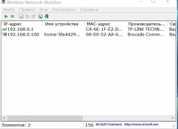 Программа Wireless Network Watcher от Nirsoft для Windows.