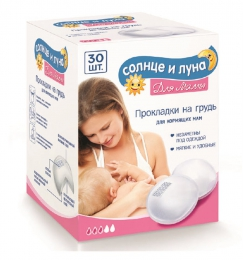 """Прокладки на грудь для кормящих мам """"Солнце и луна"""""""