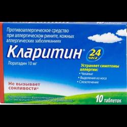 """Противоаллергическое средство в таблетках """"Кларитин"""""""