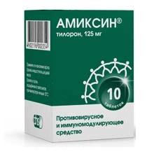 """Противовирусное и иммуномодулирующее средство """"Амиксин"""""""