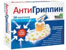 """Противовирусный препарат """"АнтиГриппин"""" ромашковый"""