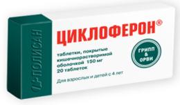 "Противовирусный препарат ""Циклоферон"""