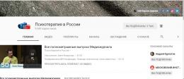"""Канал на Youtube  """"Психотерапия в России"""""""