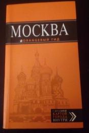 Оранжевый Гид скачать Москва