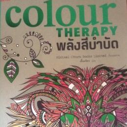 "Раскраска для взрослых ""Color therapy"" Michael O'Mara books limited"