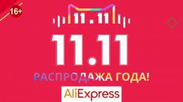 Распродажа года на Aliexpress 11.11