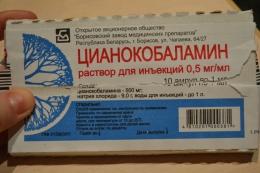 """Раствор для инъекций """"Цианокобаламин"""""""
