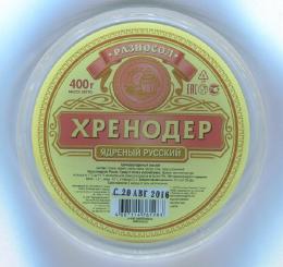 """Хренодер ядреный русский """"Разносол"""""""