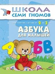 Развивающий альбом Школа Семи Гномов «Азбука для малышей» от 2 до 3 лет