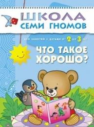 Развивающий альбом Школа Семи Гномов «Что такое хорошо?» от 2 до 3 лет