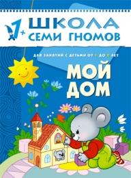 """Развивающий альбом Школа Семи Гномов """"Мой дом"""" от 1 до 2 лет"""