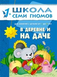 """Развивающий альбом Школа Семи Гномов """" В деревне и на даче"""" от 1 до 2 лет"""