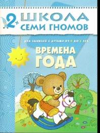 """Развивающий альбом Школа Семи Гномов """"Времена года"""" от 2 до 3 лет"""
