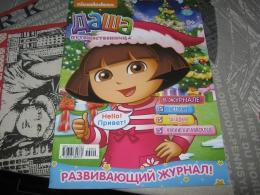 "Развивающий журнал ""Даша-путешественница"""