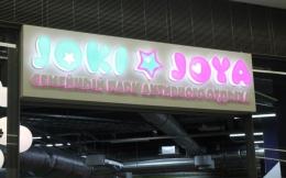 "Семейный парк активного отзыха ""Joki Joya"" (Санкт-Петербург, ул. Фучика, д. 2)"