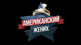 "Реалити-шоу ""Американский жених"""