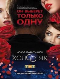 "Реалити-шоу ""Холостяк"""