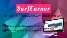 Рекламная площадка Surfearner.com