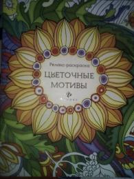 """Релакс-раскраска """"Цветочные мотивы"""" Феникс"""