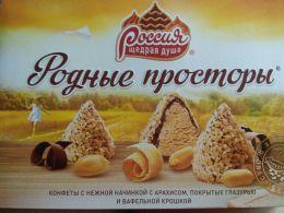 Конфеты Россия Родные просторы с нежной начинкой с арахисом, покрытые глазурью и вафельной крошкой