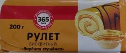 Рулет бисквитный «365 дней» вареная сгущенка