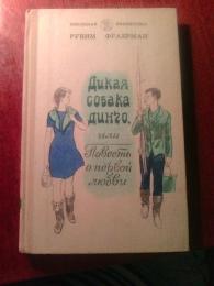 """Книга """"Дикая собака динго или повесть о первой любви"""", Рувим Фраерман"""