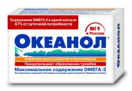 "Рыбий жир ""Океанол"" Фора-Фарм в капсулах"