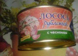 """Рыбные консервы  """"Русское море"""" Лосось рубленый с чесноком"""
