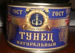 "Рыбные консервы Рыбная Держава ""Тунец натуральный"""