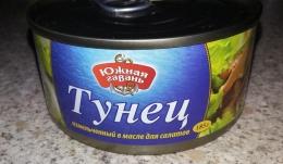 """Рыбные  консервы  """"Южная гавань"""" Тунец измельченный в масле для салатов"""
