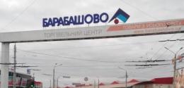 Рынок Барабашово (Харьков)