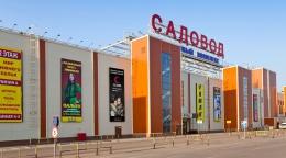 """Торговый комплекс """"Садовод"""" (Москва, 14 км МКАД)"""