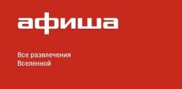 Сайт Afisha.ru
