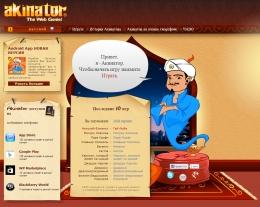 Сайт Akinator.com
