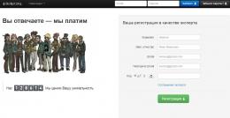 Сайт anketer.org