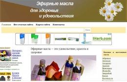 Сайт aromajournal.com