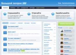 Сайт Bolshoyvopros.ru