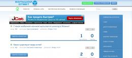 Сайт Bolshoyotvet.ru